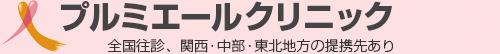 東京・大阪・京都 プルミエールクリニック