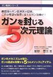 ガンを封じる5次元理論 ガン戦争シリーズ