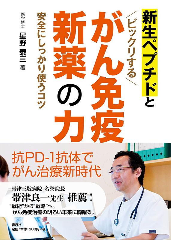 新生ペプチドとビックリするがん免疫新薬の力 安全にしっかり使うコツ 見本ページ