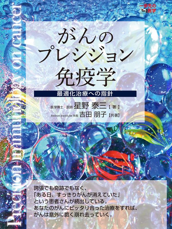 がんのプレシジョン免疫学 最適化治療の指針 見本ページ