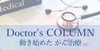Doctor's COLUMN 動き始めた がん治療