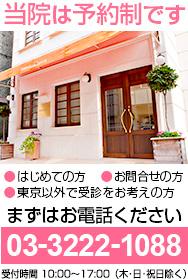 当院は予約制です。はじめての方、お問合せの方、東京以外で受診をお考えの方、まずはお電話ください。電話番号03-3222-1088。受付時間は日曜・祝日を除く10時から17時です。