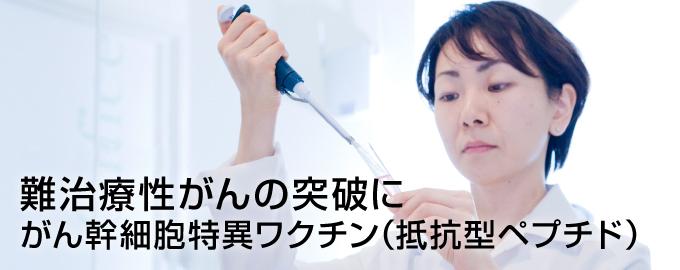 2017年9月新登場 難治療性がんの突破にがん幹細胞特異ワクチン