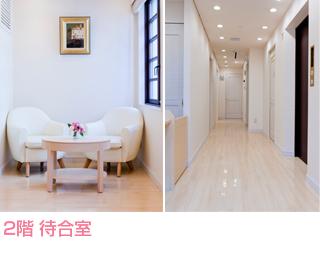 2階待合室