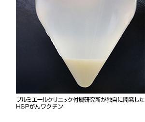 プルミエールクリニック付属研究所が独自に開発した熱ショック蛋白(HSP)がんワクチン