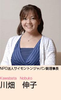 NPO法人サイモントンジャパン副理事長 川畑 伸子