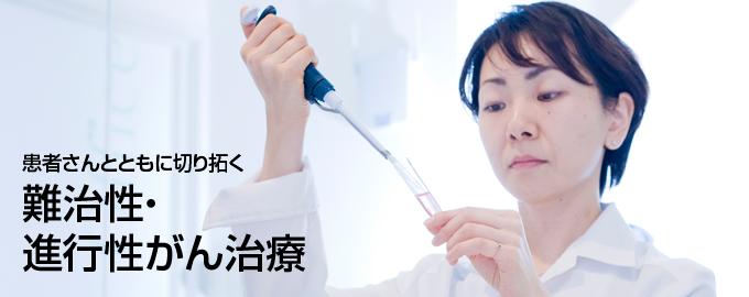難治性・進行性がん治療