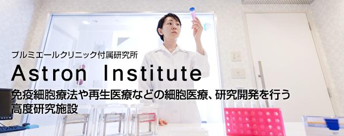 免疫細胞療法や再生医療などの細胞医療、研究開発を行う高度研究施設